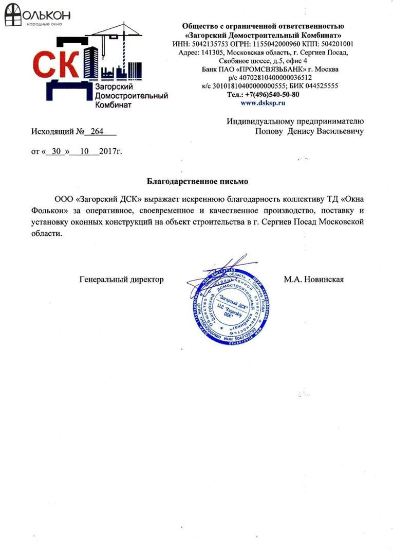 Благодарственное письмо от ООО Загорский ДСК