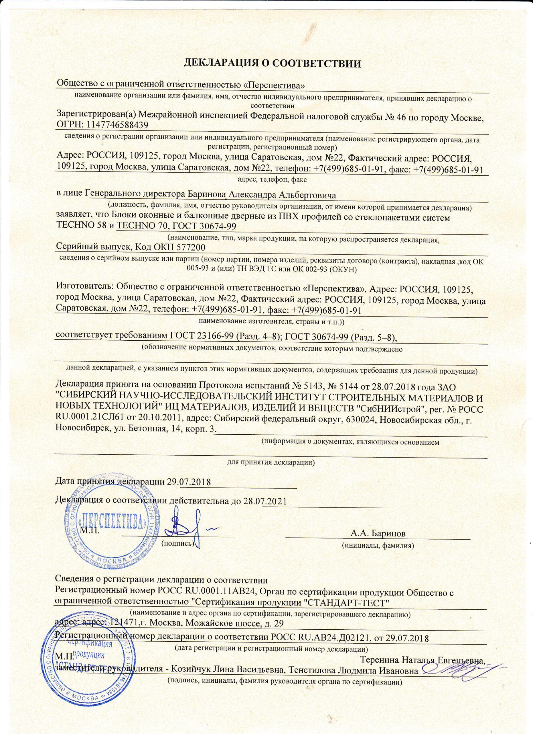 Декларация Новотек Техно 58, 70 до 07.2021