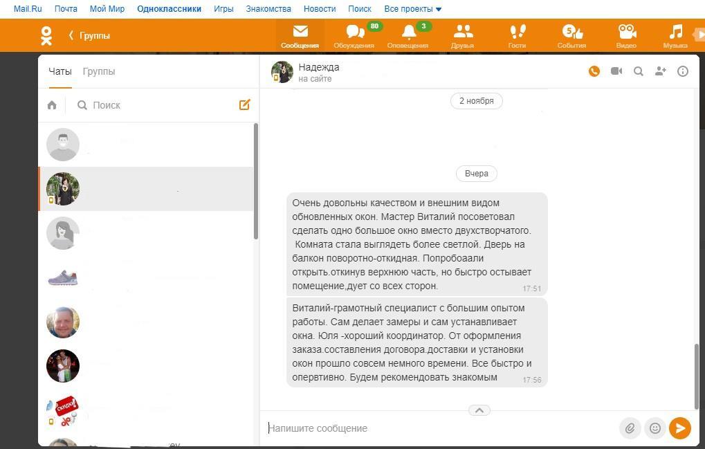Отзыв из социальной сети Одноклассники