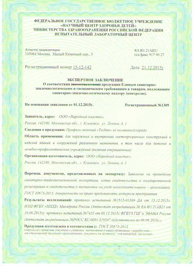 СЭЗ экспертное заключение NOVOTEX от 15 12 2015
