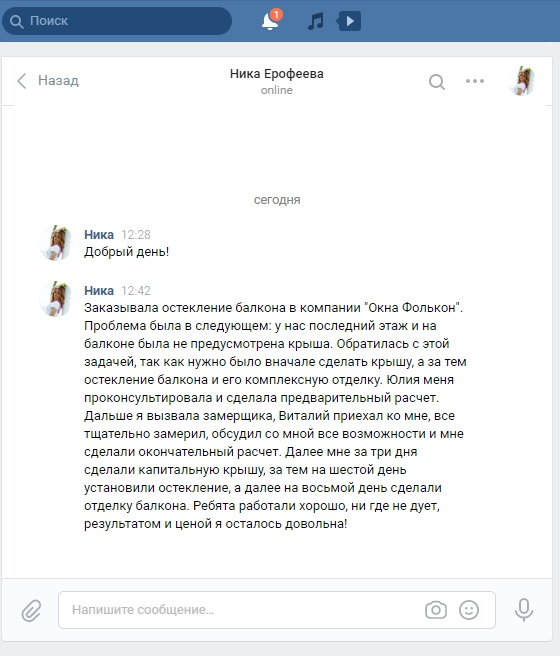 """Отзыв о оконной компании """"Окна Фолькон"""" остекление балконов и лоджий"""