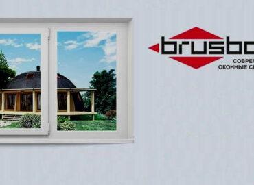 Окна ПВХ из профиля BRUSBOX